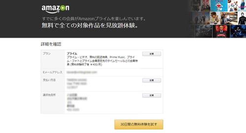 アマゾンプライム申込